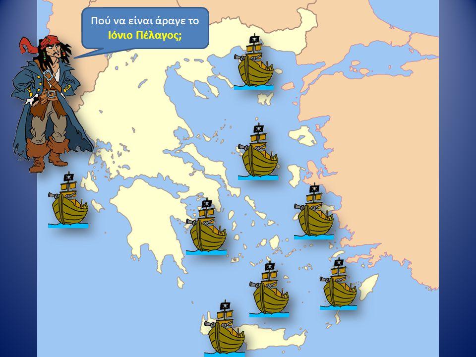 Παιδιά, βοήθεια.Ο Κάπτεν Μπαρμπόσα έκρυψε τα καράβια μου.