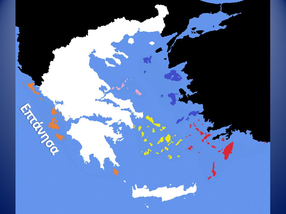 Πάντως, σαν να μου άρεσαν τα ελληνικά νησιά. Είναι πανέμορφα.