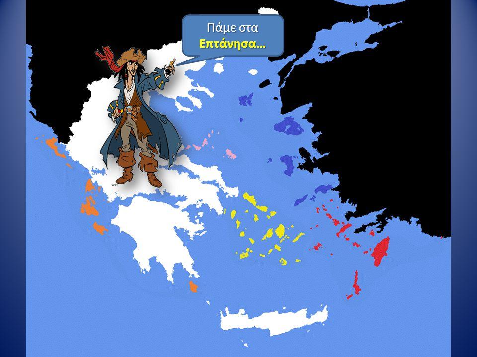 Παιδιά, θα χρειαστώ και πάλι βοήθεια! Ο Κάπτεν Μπαρμπόσα ξέφυγε, πήρε μαζί του το θησαυρό του Ντέιβι Τζόουνς και τον διασκόρπισε στα ελληνικά νησιά. Β