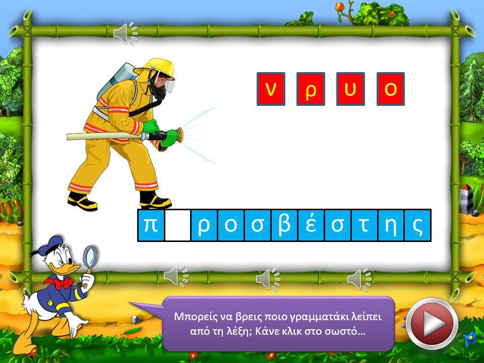 Μπορείς να βρεις ποιο γραμματάκι λείπει από τη λέξη; Κάνε κλικ στο σωστό… ρ αν ο γκ α υ ά