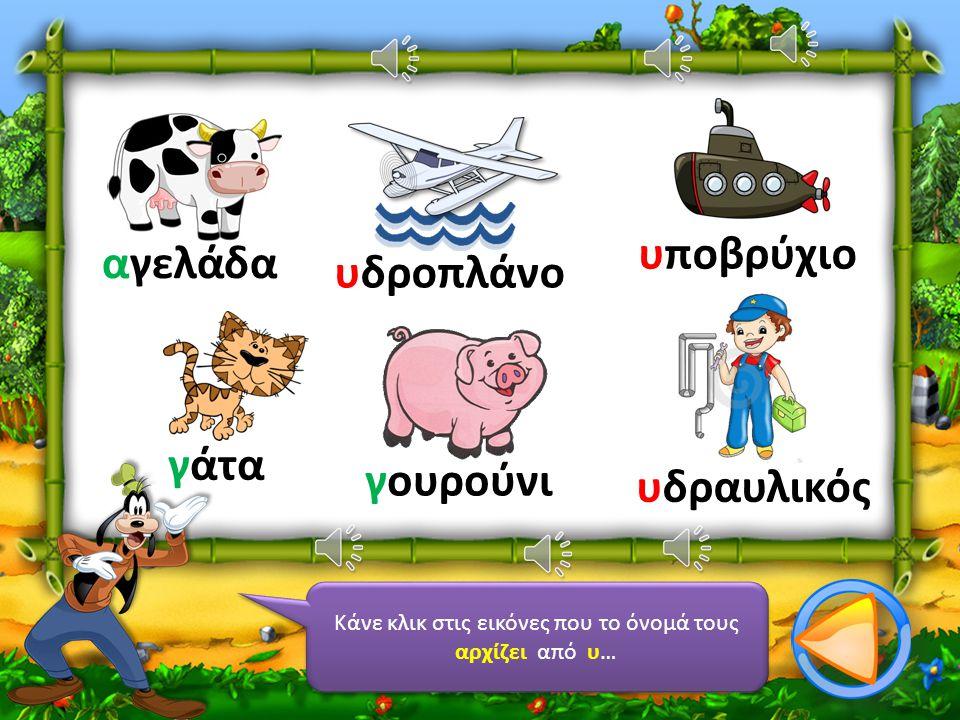 Φτιάξε τις λέξεις Φτιάξε την πρόταση Βρες τα Υ, υ που λείπουν από τις λέξεις Βρες τα Υ, υ μέσα στις λέξεις Βρες τις εικόνες που αρχίζουν από Υ, υ Βρες