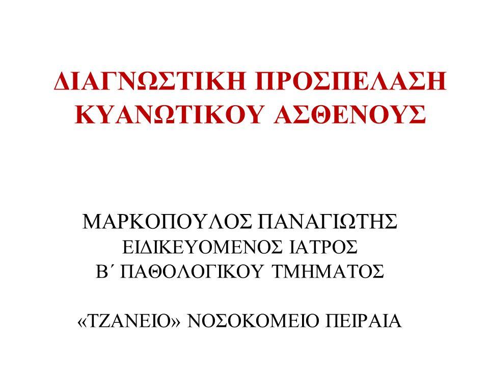 ΔΙΑΓΝΩΣΤΙΚΗ ΠΡΟΣΠΕΛΑΣΗ ΚΥΑΝΩΤΙΚΟΥ ΑΣΘΕΝΟΥΣ ΜΑΡΚΟΠΟΥΛΟΣ ΠΑΝΑΓΙΩΤΗΣ ΕΙΔΙΚΕΥΟΜΕΝΟΣ ΙΑΤΡΟΣ Β΄ ΠΑΘΟΛΟΓΙΚΟΥ ΤΜΗΜΑΤΟΣ «ΤΖΑΝΕΙΟ» ΝΟΣΟΚΟΜΕΙΟ ΠΕΙΡΑΙΑ