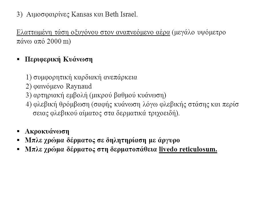 3) Αιμοσφαιρίνες Kansas και Beth Israel. Ελαττωμένη τάση οξυγόνου στον αναπνεόμενο αέρα (μεγάλο υψόμετρο πάνω από 2000 m)  Περιφερική Κυάνωση 1) συμφ