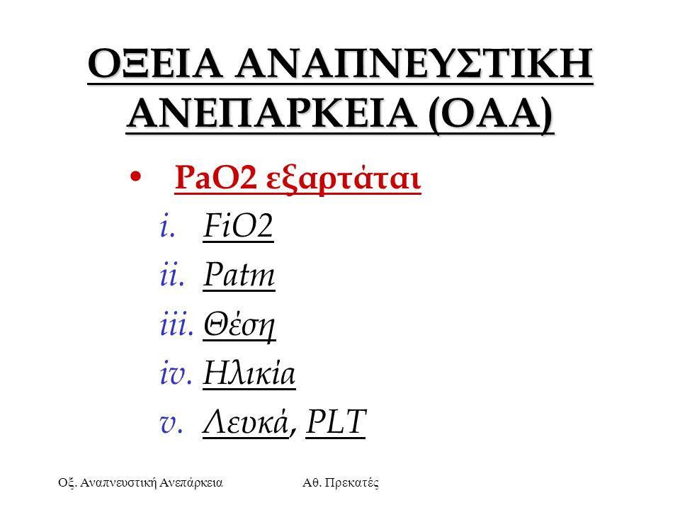 Οξ. Αναπνευστική ΑνεπάρκειαΑθ. Πρεκατές ΟΞΕΙΑ ΑΝΑΠΝΕΥΣΤΙΚΗ ΑΝΕΠΑΡΚΕΙΑ (OAA) PaO2 εξαρτάται i.FiO2 ii.Patm iii.Θέση iv.Ηλικία v.Λευκά, PLT
