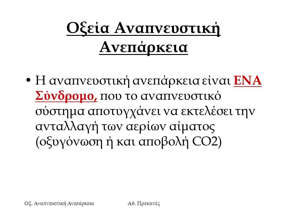 Οξ. Αναπνευστική ΑνεπάρκειαΑθ. Πρεκατές Oξεία Aναπνευστική Ανεπάρκεια H αναπνευστική ανεπάρκεια είναι ΕΝΑ Σύνδρομο, που το αναπνευστικό σύστημα αποτυγ