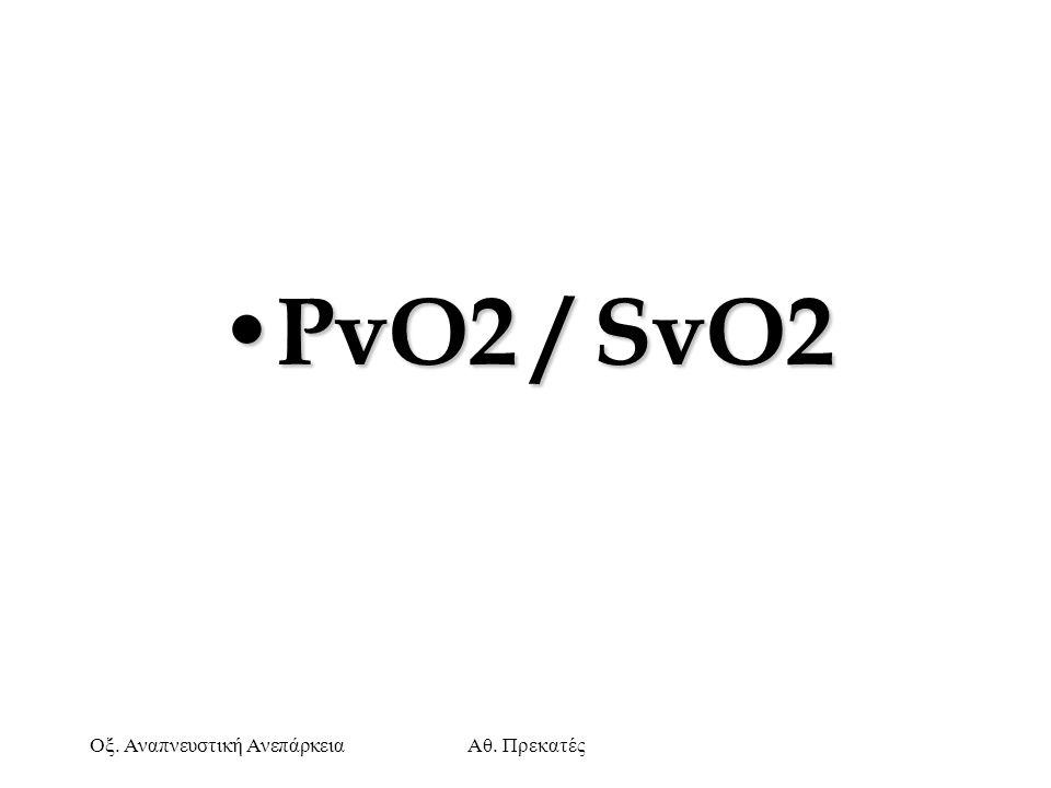 Οξ. Αναπνευστική ΑνεπάρκειαΑθ. Πρεκατές PvO2 / SvO2 PvO2 / SvO2