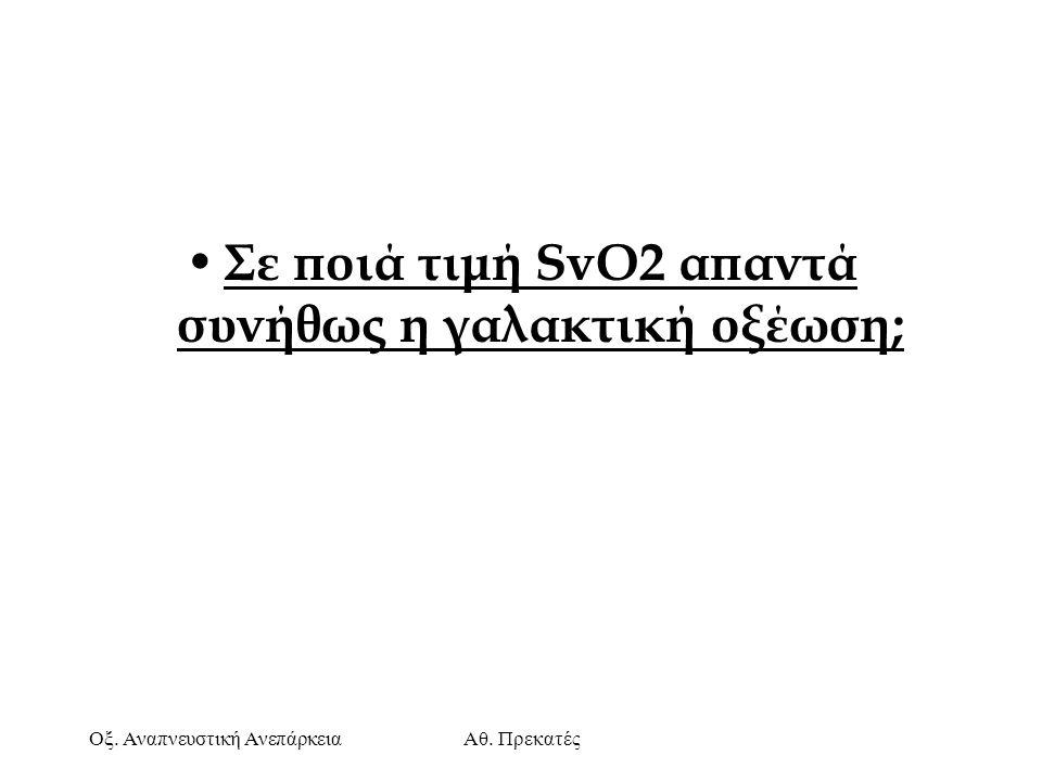 Οξ. Αναπνευστική ΑνεπάρκειαΑθ. Πρεκατές Σε ποιά τιμή SvO2 απαντά συνήθως η γαλακτική οξέωση;