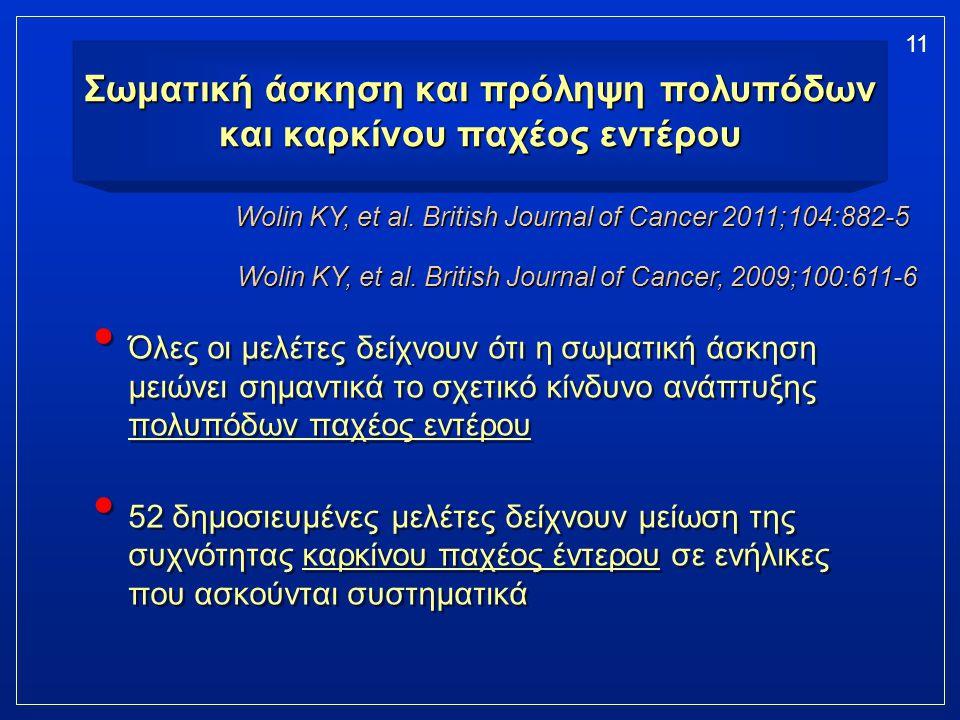 Σωματική άσκηση και πρόληψη πολυπόδων και καρκίνου παχέος εντέρου Όλες οι μελέτες δείχνουν ότι η σωματική άσκηση μειώνει σημαντικά το σχετικό κίνδυνο