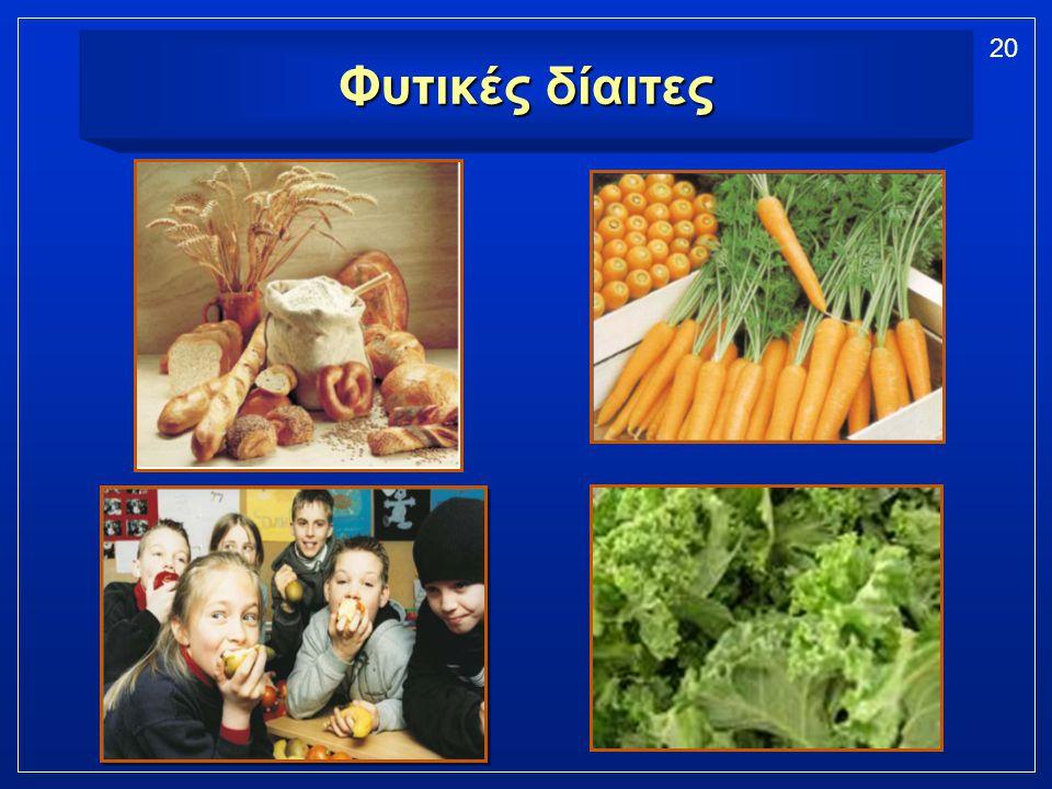 20 Φυτικές δίαιτες