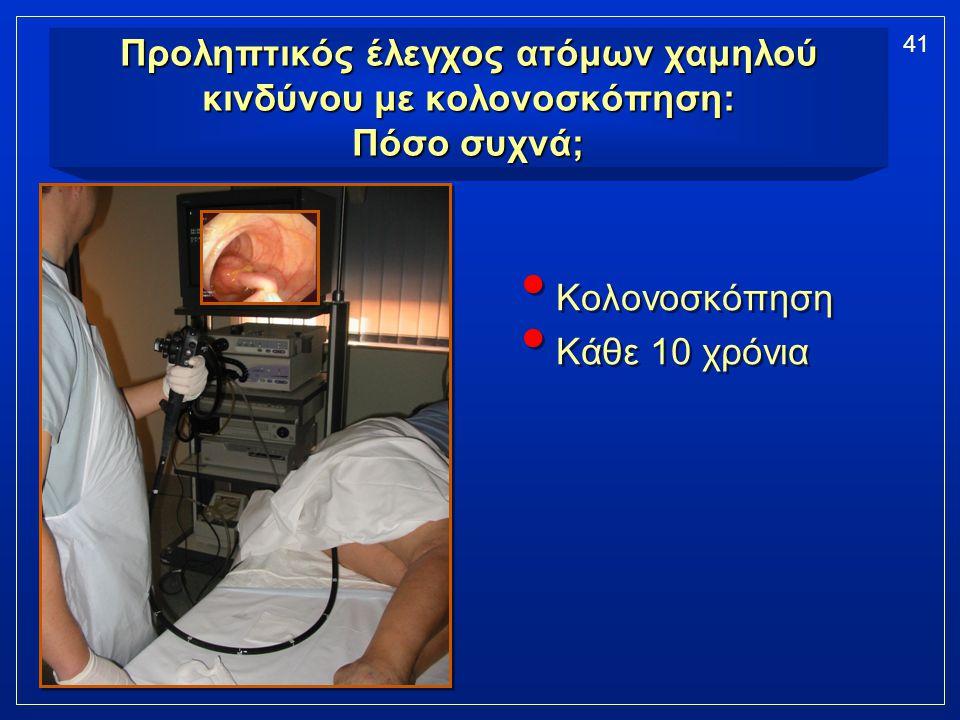 41 Προληπτικός έλεγχος ατόμων χαμηλού κινδύνου με κολονοσκόπηση: Πόσο συχνά; Κολονοσκόπηση Κάθε 10 χρόνια