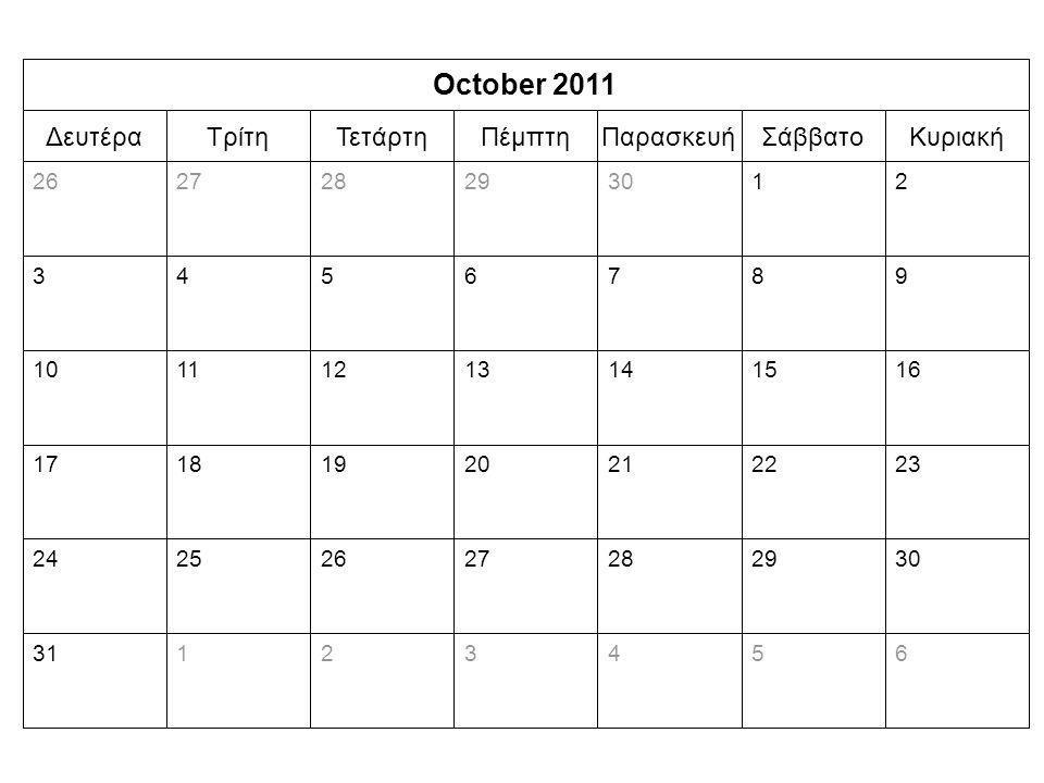 October 2011 65432131 30292827262524 23222120191817 16151413121110 9876543 213029282726 ΚυριακήΣάββατοΠαρασκευήΠέμπτηΤετάρτηΤρίτηΔευτέρα