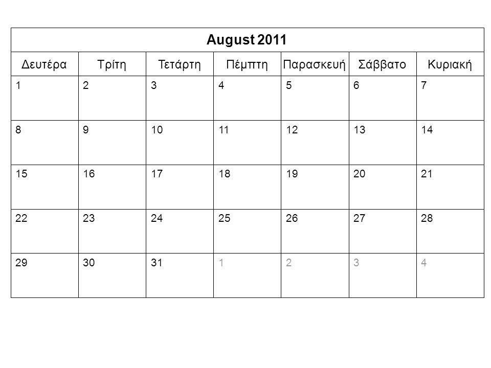 August 2011 4321313029 28272625242322 21201918171615 141312111098 7654321 ΚυριακήΣάββατοΠαρασκευήΠέμπτηΤετάρτηΤρίτηΔευτέρα