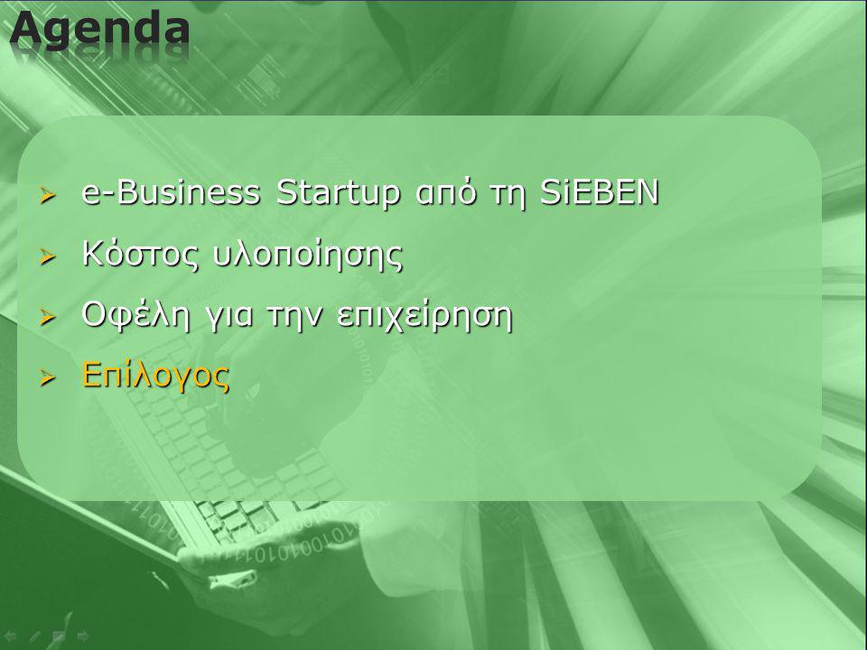  e-Business Startup από τη SiEBEN  Κόστος υλοποίησης  Οφέλη για την επιχείρηση  Επίλογος