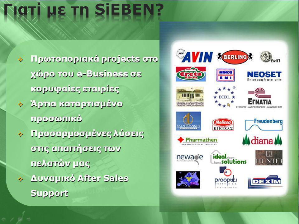  Πρωτοποριακά projects στο χώρο του e-Business σε κορυφαίες εταιρίες  Άρτια καταρτισμένο προσωπικό  Προσαρμοσμένες λύσεις στις απαιτήσεις των πελατών μας  Δυναμικό After Sales Support