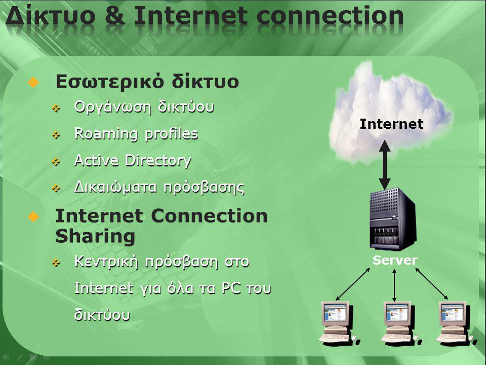   Εσωτερικό δίκτυο  Οργάνωση δικτύου  Roaming profiles  Active Directory  Δικαιώματα πρόσβασης   Internet Connection Sharing  Κεντρική πρόσβαση στο Internet για όλα τα PC του δικτύου Internet Server