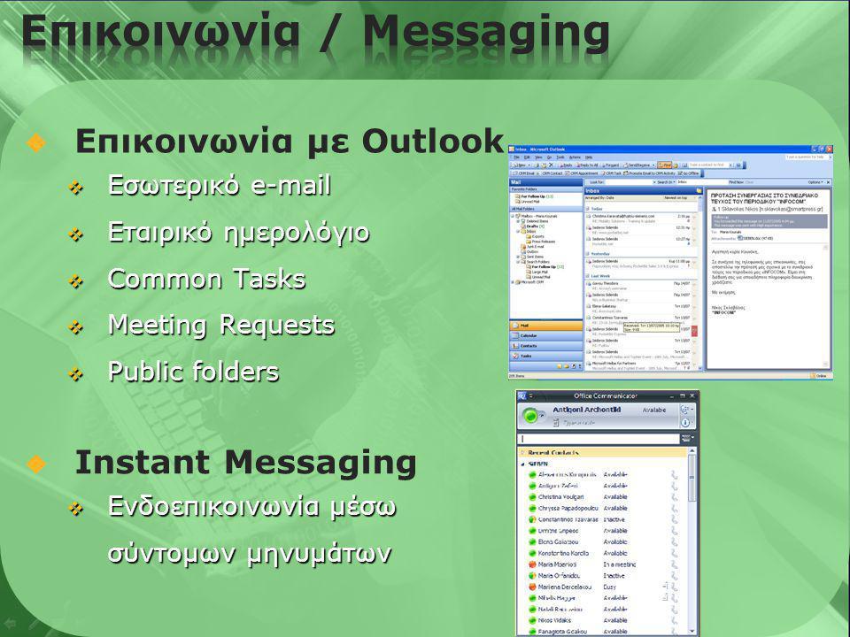   Επικοινωνία με Outlook  Εσωτερικό e-mail  Εταιρικό ημερολόγιο  Common Tasks  Meeting Requests  Public folders  Instant Messaging  Ενδοεπικοινωνία μέσω σύντομων μηνυμάτων