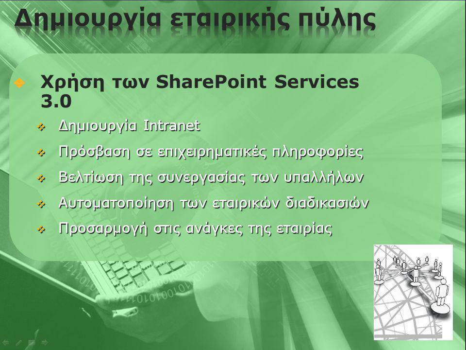   Χρήση των SharePoint Services 3.0  Δημιουργία Intranet  Πρόσβαση σε επιχειρηματικές πληροφορίες  Βελτίωση της συνεργασίας των υπαλλήλων  Αυτοματοποίηση των εταιρικών διαδικασιών  Προσαρμογή στις ανάγκες της εταιρίας