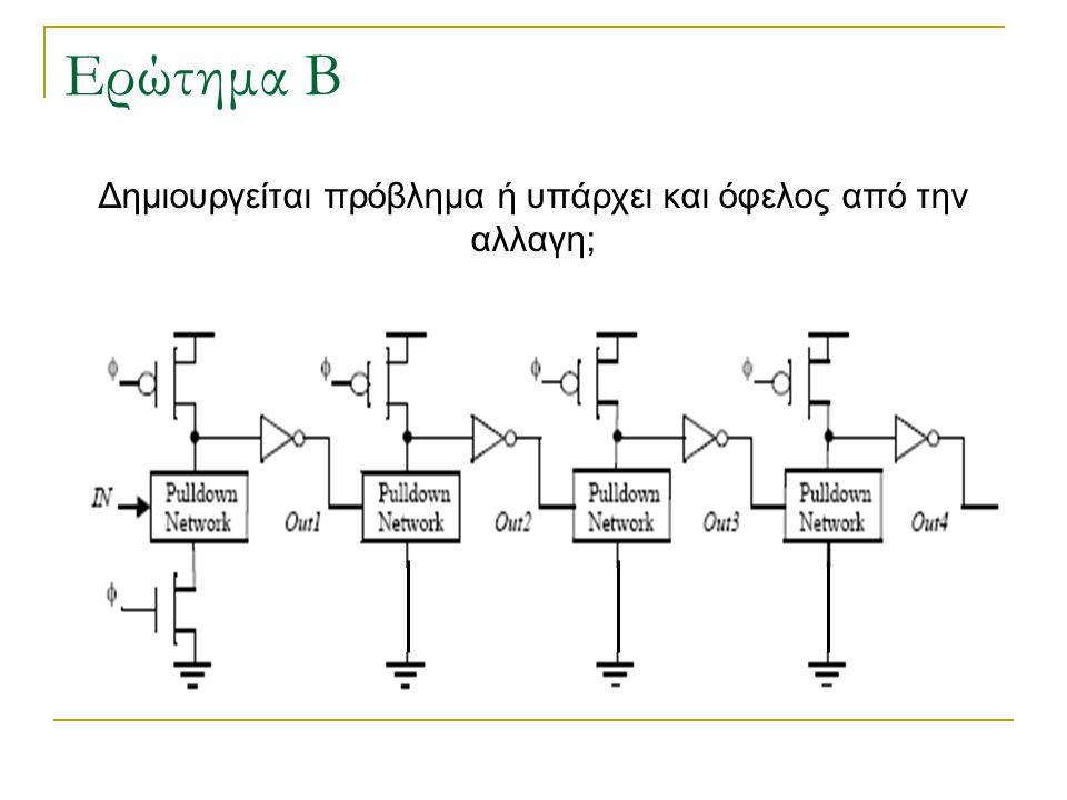 Ερώτημα Β Κατά την φάση υπολογισμού δεν επηρρεάζεται το κύκλωμα από την απουσία των διακοπτών υπολογισμού Αφού οι κόμβοι στην προηγούμενη περίοδο βρίσκονταν στην σωστή στάθμη και κατά την φάση υπολογισμού οι evaluation switches ισοδυναμούν με βραχυκύκλωμα, δεν δημιουργείται πρόβλημα.