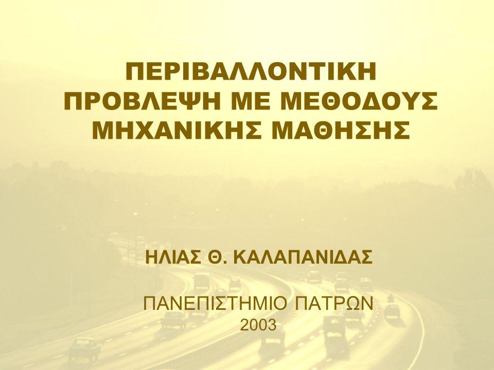 ΠΕΡΙΒΑΛΛΟΝΤΙΚΗ ΠΡΟΒΛΕΨΗ ΜΕ ΜΕΘΟΔΟΥΣ ΜΗΧΑΝΙΚΗΣ ΜΑΘΗΣΗΣ ΗΛΙΑΣ Θ. ΚΑΛΑΠΑΝΙΔΑΣ ΠΑΝΕΠΙΣΤΗΜΙΟ ΠΑΤΡΩΝ 2003
