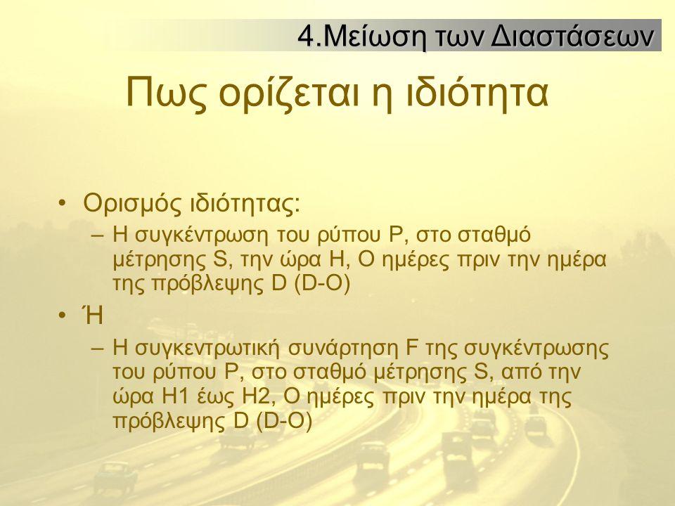 Πως ορίζεται η ιδιότητα Ορισμός ιδιότητας: –Η συγκέντρωση του ρύπου P, στο σταθμό μέτρησης S, την ώρα H, Ο ημέρες πριν την ημέρα της πρόβλεψης D (D-O)