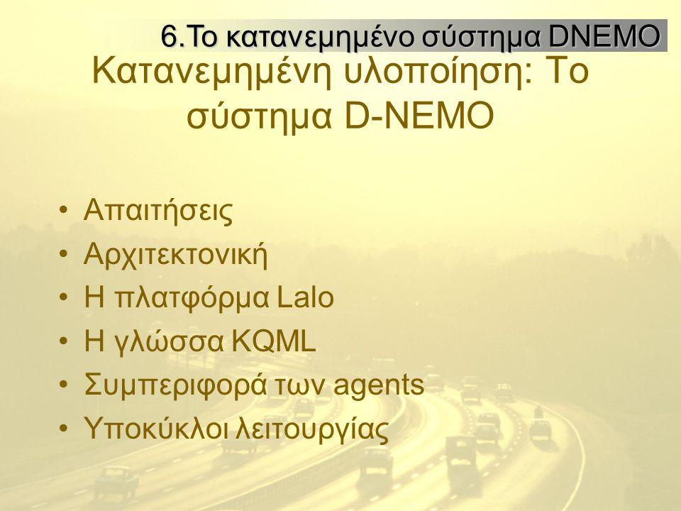 Κατανεμημένη υλοποίηση: Το σύστημα D-NEMO 6.Το κατανεμημένο σύστημα DNEMO Απαιτήσεις Αρχιτεκτονική Η πλατφόρμα Lalo Η γλώσσα KQML Συμπεριφορά των agents Υποκύκλοι λειτουργίας