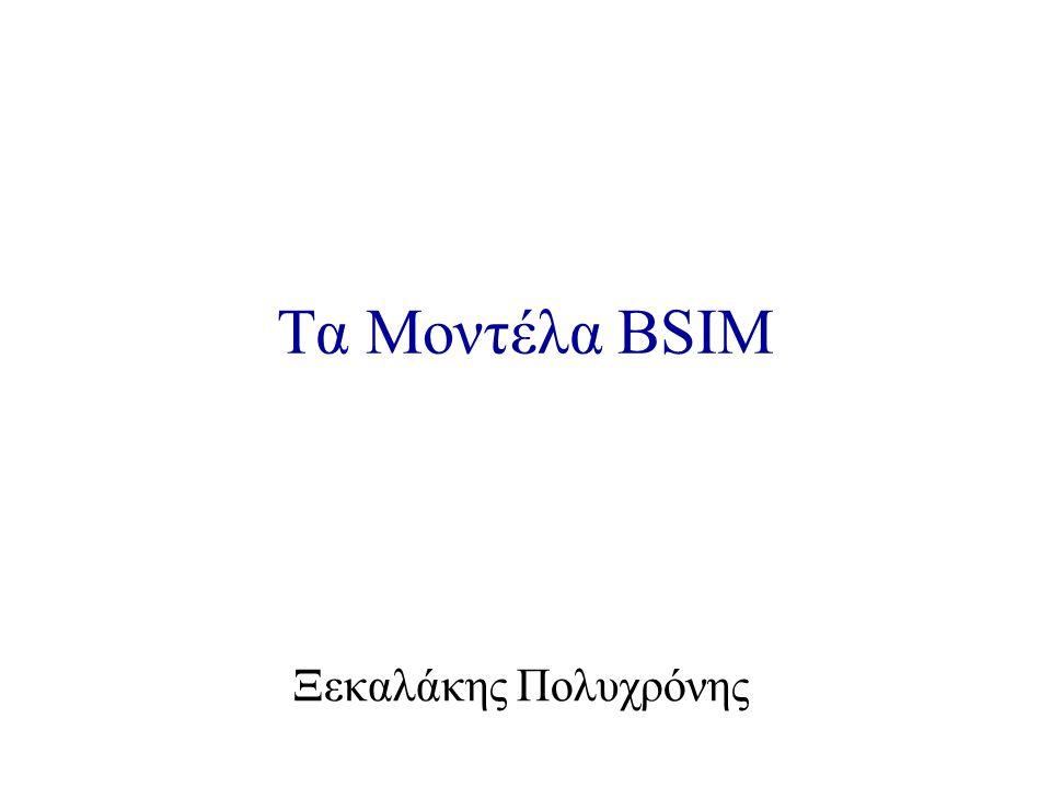 Τα Μοντέλα BSIM Ξεκαλάκης Πολυχρόνης