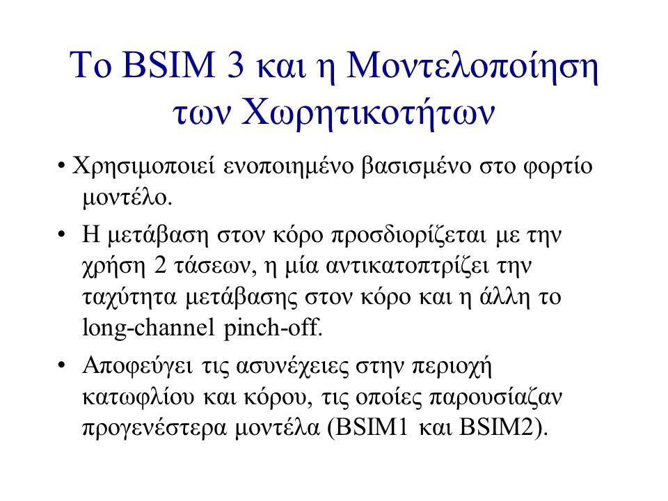 Το BSIM 3 και η Μοντελοποίηση των Χωρητικοτήτων Χρησιμοποιεί ενοποιημένο βασισμένο στο φορτίο μοντέλο.