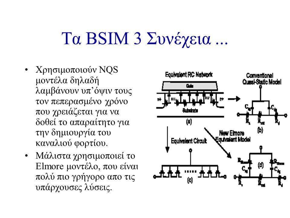 Τα BSIM 3 Συνέχεια...