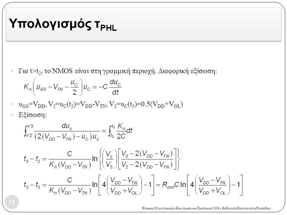 Ψηφιακά Ολοκληρωμένα Κυκλώματα και Συστήματα 2008 – Καθηγητής Κωνσταντίνος Ευσταθίου Υπολογισμός τ PHL Για t>t 2, το NMOS είναι στη γραμμική περιοχή.