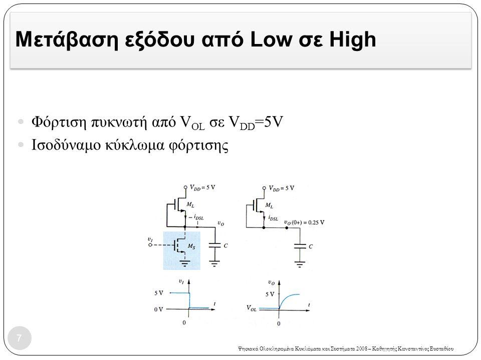 Ψηφιακά Ολοκληρωμένα Κυκλώματα και Συστήματα 2008 – Καθηγητής Κωνσταντίνος Ευσταθίου Μετάβαση εξόδου από Low σε High Φόρτιση πυκνωτή από V OL σε V DD =5V Ισοδύναμο κύκλωμα φόρτισης 7