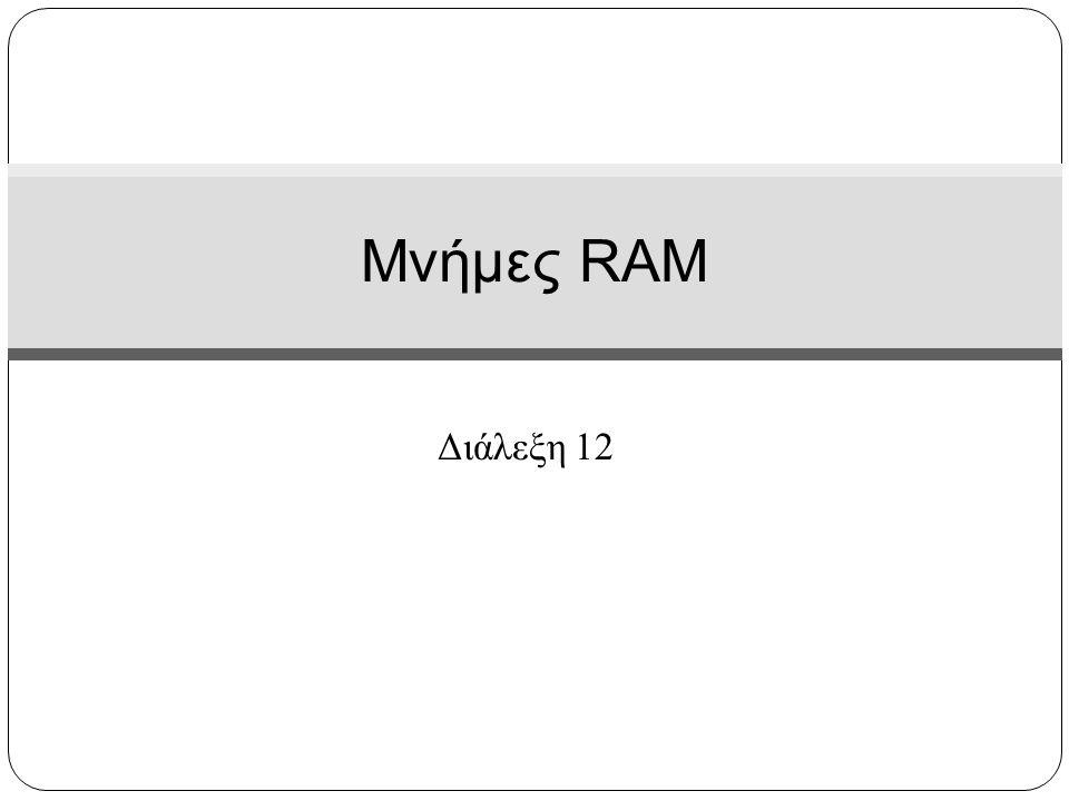 Διάλεξη 12 Μνήμες RAM