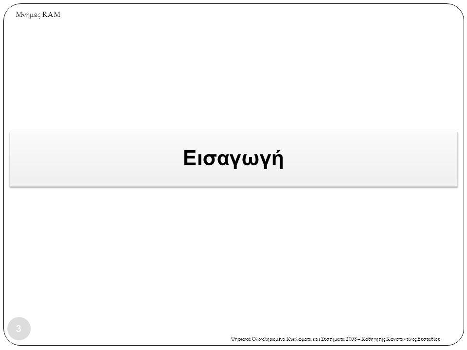 Ψηφιακά Ολοκληρωμένα Κυκλώματα και Συστήματα 2008 – Καθηγητής Κωνσταντίνος Ευσταθίου Εισαγωγή 3 Μνήμες RAM