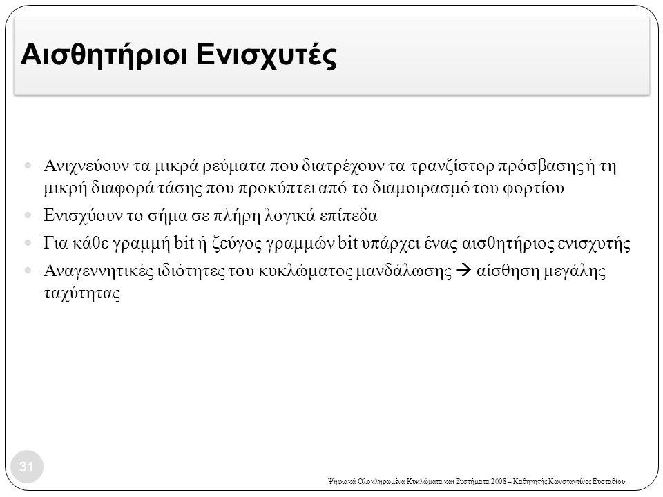 Ψηφιακά Ολοκληρωμένα Κυκλώματα και Συστήματα 2008 – Καθηγητής Κωνσταντίνος Ευσταθίου Αισθητήριοι Ενισχυτές Ανιχνεύουν τα μικρά ρεύματα που διατρέχουν