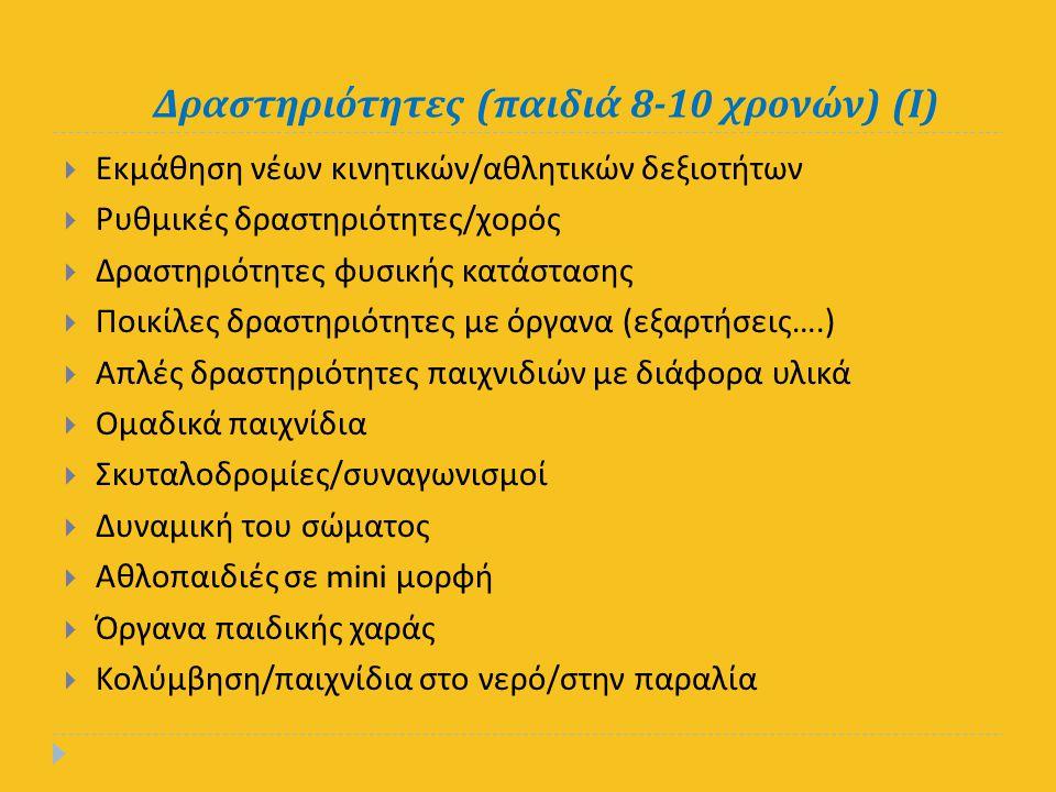 Δραστηριότητες ( παιδιά 8-10 χρονών ) ( Ι )  Εκμάθηση νέων κινητικών / αθλητικών δεξιοτήτων  Ρυθμικές δραστηριότητες / χορός  Δραστηριότητες φυσική