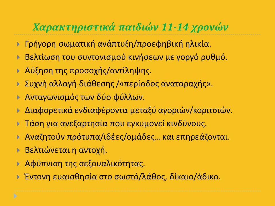 Χαρακτηριστικά παιδιών 11-14 χρονών  Γρήγορη σωματική ανάπτυξη / προεφηβική ηλικία.  Βελτίωση του συντονισμού κινήσεων με γοργό ρυθμό.  Αύξηση της