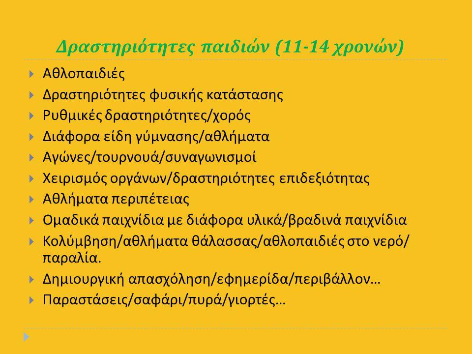 Δραστηριότητες παιδιών (11-14 χρονών )  Αθλοπαιδιές  Δραστηριότητες φυσικής κατάστασης  Ρυθμικές δραστηριότητες / χορός  Διάφορα είδη γύμνασης / α