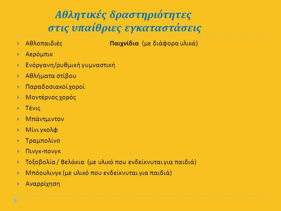 Αθλητικές δραστηριότητες στις υπαίθριες εγκαταστάσεις  Αθλοπαιδιές Παιχνίδια ( με διάφορα υλικά )  Αερόμπικ  Ενόργανη / ρυθμική γυμναστική  Αθλήμα