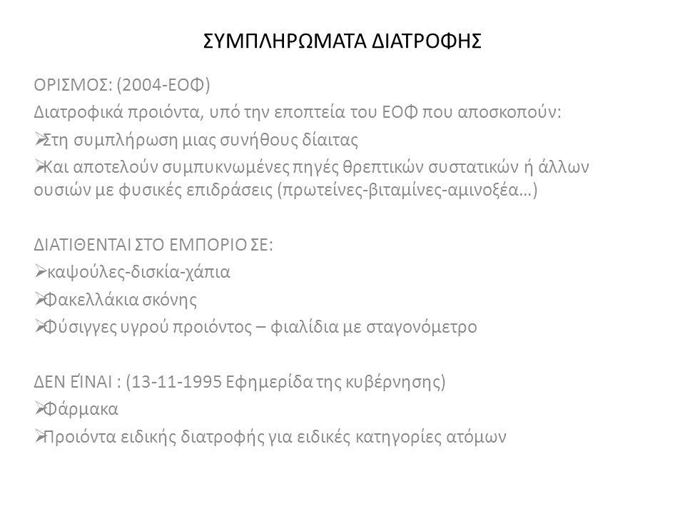 ΣΥΜΠΛΗΡΩΜΑΤΑ ΔΙΑΤΡΟΦΗΣ ΟΡΙΣΜΟΣ: (2004-ΕΟΦ) Διατροφικά προιόντα, υπό την εποπτεία του ΕΟΦ που αποσκοπούν:  Στη συμπλήρωση μιας συνήθους δίαιτας  Και