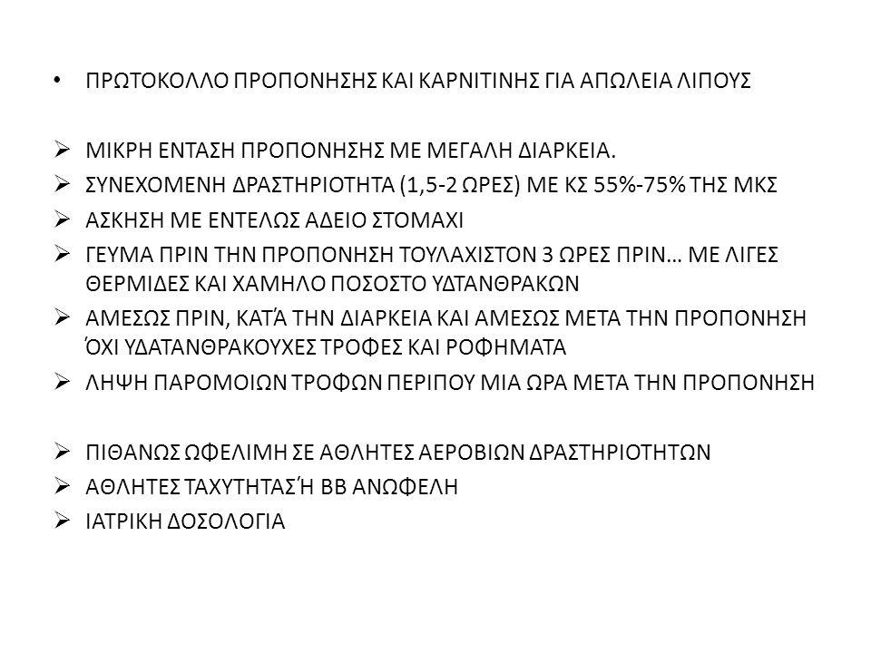 ΠΡΩΤΟΚΟΛΛΟ ΠΡΟΠΟΝΗΣΗΣ ΚΑΙ ΚΑΡΝΙΤΙΝΗΣ ΓΙΑ ΑΠΩΛΕΙΑ ΛΙΠΟΥΣ  ΜΙΚΡΗ ΕΝΤΑΣΗ ΠΡΟΠΟΝΗΣΗΣ ΜΕ ΜΕΓΑΛΗ ΔΙΑΡΚΕΙΑ.  ΣΥΝΕΧΟΜΕΝΗ ΔΡΑΣΤΗΡΙΟΤΗΤΑ (1,5-2 ΩΡΕΣ) ΜΕ ΚΣ 55