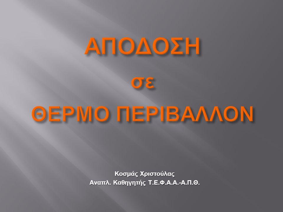 (Αδιάβροχη - διαπνέουσα μεμβράνη: απεικόνιση σε ηλεκτρονικό μικροσκόπιο)