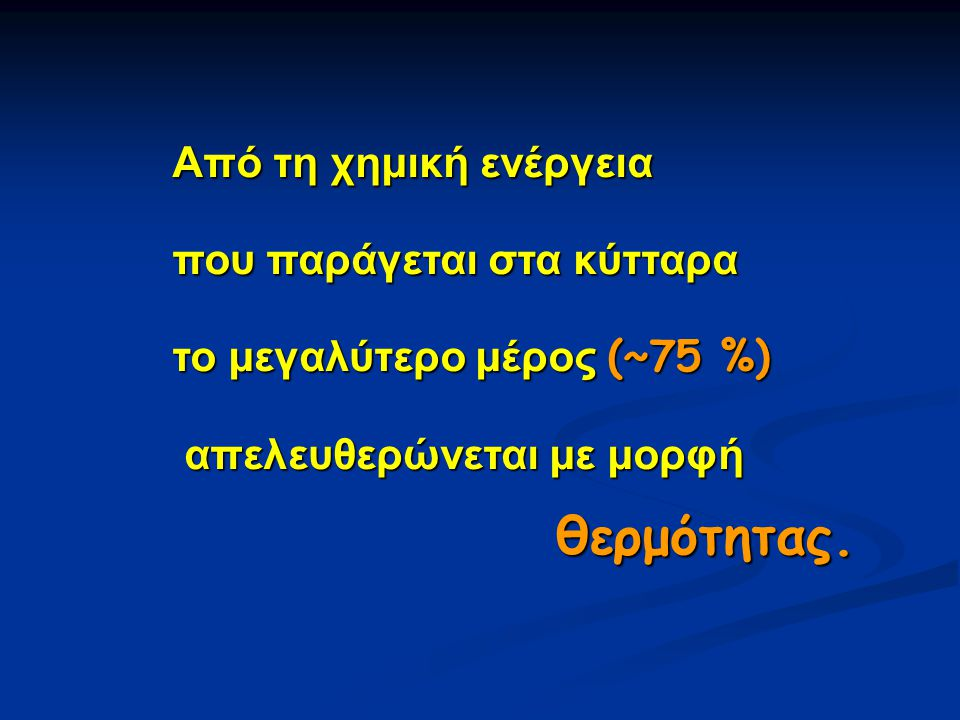 Το ανώτατο ποσό γλυκόζης που μπορεί να απορροφηθεί από το έντερο είναι ~ 50 gr·h -1.
