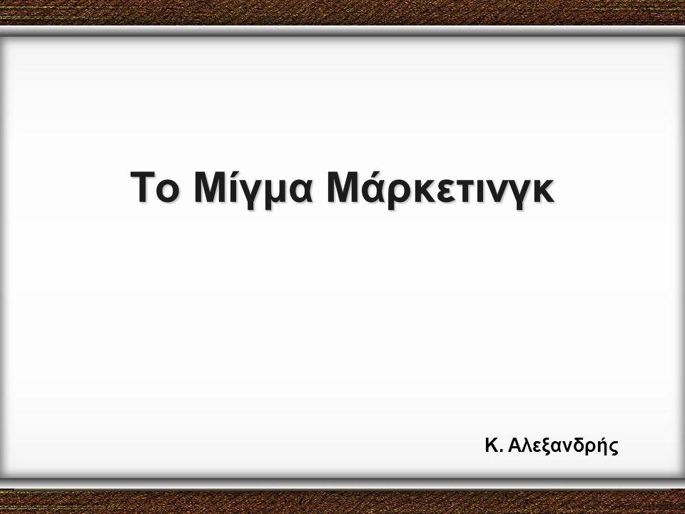 Το Μίγμα Μάρκετινγκ Κ. Αλεξανδρής