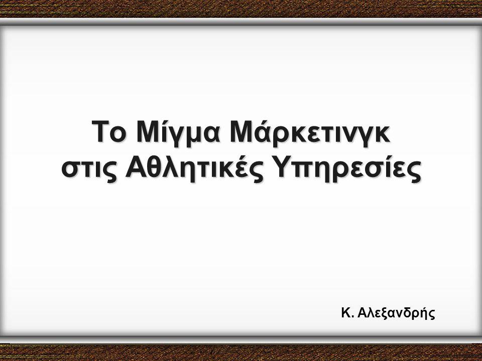 Το Μίγμα Μάρκετινγκ στις Αθλητικές Υπηρεσίες Κ. Αλεξανδρής