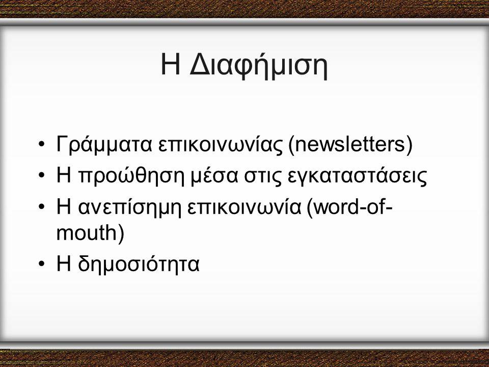 Η Διαφήμιση Γράμματα επικοινωνίας (newsletters) Η προώθηση μέσα στις εγκαταστάσεις Η ανεπίσημη επικοινωνία (word-of- mouth) Η δημοσιότητα