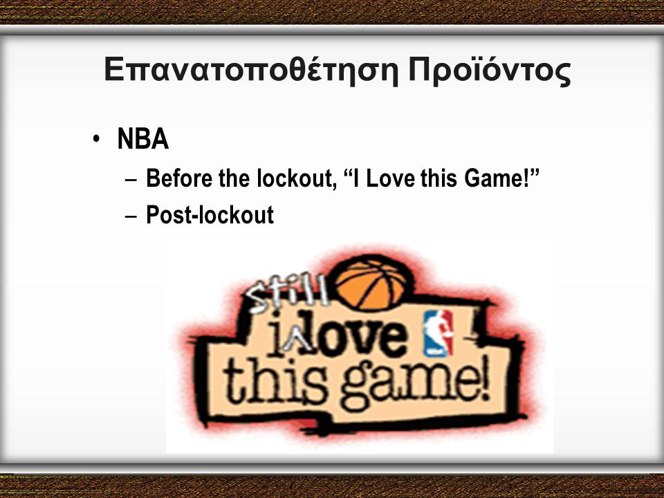 Επανατοποθέτηση Προϊόντος NBA – Before the lockout, I Love this Game! – Post-lockout
