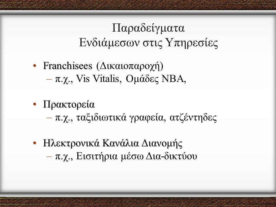 Παραδείγματα Ενδιάμεσων στις Υπηρεσίες FranchiseesFranchisees (Δικαιοπαροχή) –π.χ., Vis Vitalis, Ομάδες NBA, ΠρακτορείαΠρακτορεία –π.χ., ταξιδιωτικά γ