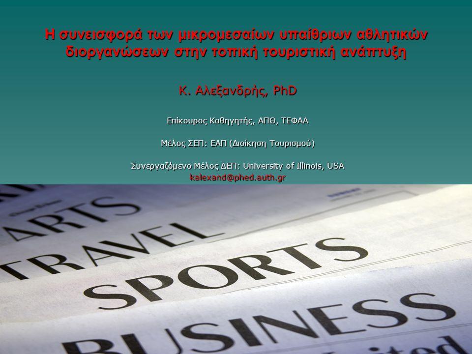 Η συνεισφορά των μικρομεσαίων υπαίθριων αθλητικών διοργανώσεων στην τοπική τουριστική ανάπτυξη Κ. Αλεξανδρής, PhD Επίκουρος Καθηγητής, ΑΠΘ, ΤΕΦΑΑ Μέλο