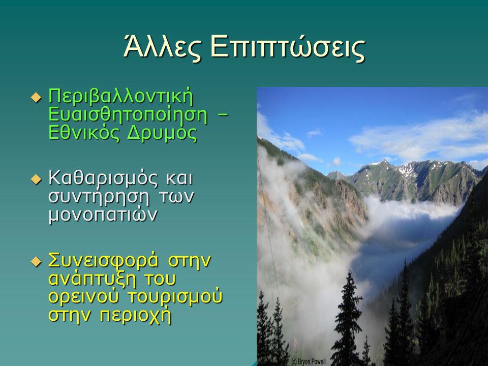 Άλλες Επιπτώσεις  Περιβαλλοντική Ευαισθητοποίηση – Εθνικός Δρυμός  Καθαρισμός και συντήρηση των μονοπατιών  Συνεισφορά στην ανάπτυξη του ορεινού τουρισμού στην περιοχή