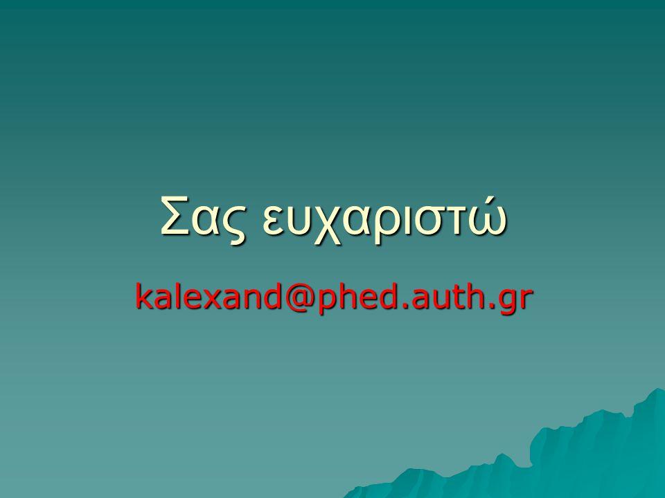 Σας ευχαριστώ kalexand@phed.auth.gr