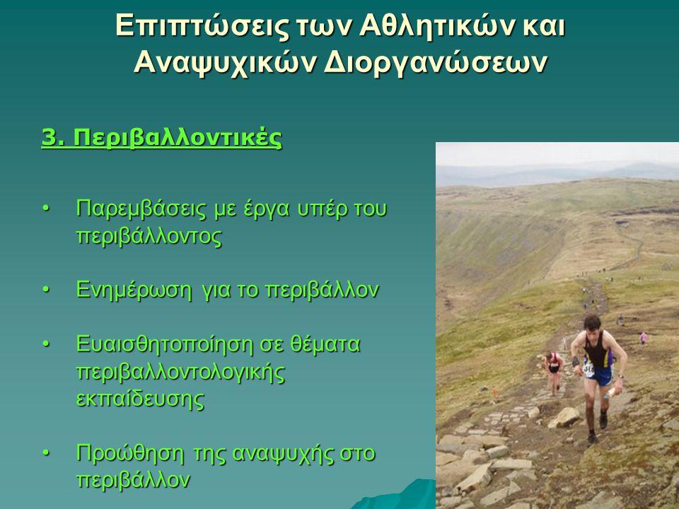 Επιπτώσεις των Αθλητικών και Αναψυχικών Διοργανώσεων 3. Περιβαλλοντικές Παρεμβάσεις με έργα υπέρ του περιβάλλοντοςΠαρεμβάσεις με έργα υπέρ του περιβάλ